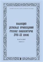 Коллекция духовных произведений русских композиторов XVIII-XX веков. Каталог. Вып. 3
