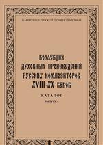 Коллекция духовных произведений русских композиторов XVIII–ХХвеков. Каталог. Вып. 4