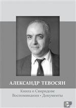 Александр Тевосян: Книга о Свиридове. Воспоминания. Документы