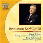Вениамин Коробов, фортепиано