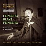 Самуил Файнберг (фортепиано)