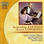 Фортепианный дуэт Е. Сорокина и А. Бахчиев