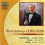 Владимир Соколов, кларнет