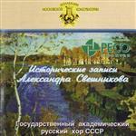 Исторические записи Александра Свешникова