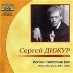 Сергей Дижур, орган (Диск 1, 2)