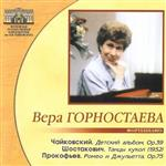 Вера Горностаева, фортепиано