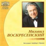 Михаил Воскресенский, фортепиано (Диск 1, 2)