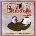 Глеб Аксельрод (фортепиано)