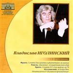 Владислав Иголинский, скрипка и фортепиано