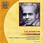 Эдисон Денисов (1929 - 1996)