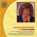Зинаида Игнатьева, фортепиано