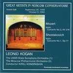 Леонид Коган, скрипка