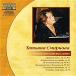 Татьяна Смирнова. Романтические послания