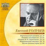 Евгений Голубев (1910-1988)