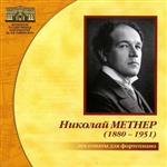Николай Метнер. все сонаты для фортепиано