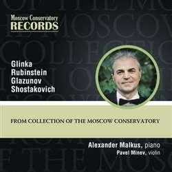 Александр Малкус (фортепиано)