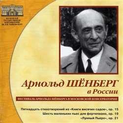Арнольд Шенберг в России
