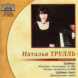 Наталья Трулль, фортепиано