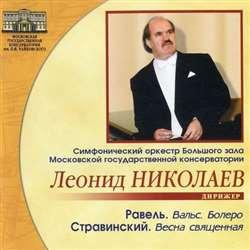 Симфонический оркестр Большого зала Московской государственной консерватории. Дирижер