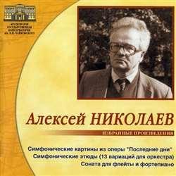 Алексей Николаев Избранные произведения
