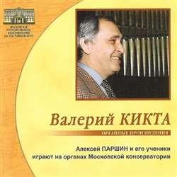 Валерий Кикта. Органные произведения