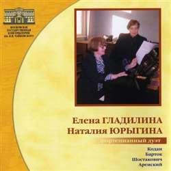 Елена Гладилина, Наталия Юрыгина, фортепианный дуэт