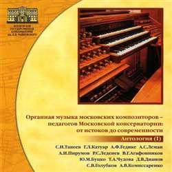 Органная музыка московских композиторов - педагогов