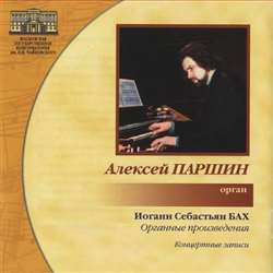 Алексей Паршин, орган