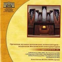 Органная музыка московских композиторов-педагогов Московской консерватории