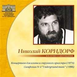 Николай Корндорф. К 65-летию со дня рождения