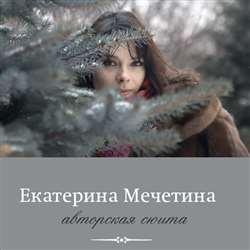 Екатерина Мечетина. Авторская сюита