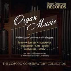 Органная музыка профессоров Московской консерватории