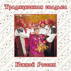 Традиционная свадьба Южной России. Белгородское село  Большебыково