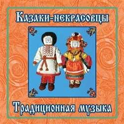Казаки-некрасовцы. Традиционная музыка.