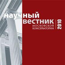 Научный вестник Московской консерватории