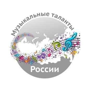 Интернет-конкурс «Музыкальные таланты России»