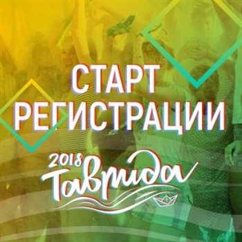Молодёжный форум «Таврида»