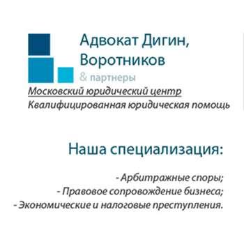 Московский юридический центр «Адвокат Дигин, Воротников и партнеры»