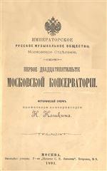 Первое двадцатипятилетие Московской консерватории