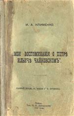 Мои воспоминания о Петре Ильиче Чайковском