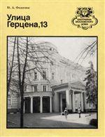 «Улица Герцена, 13»