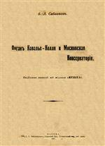 Орган Кавалье-Колля и Московская консерватория
