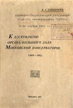 К десятилетию органа Большого зала Московской консерватории (1901-1911)