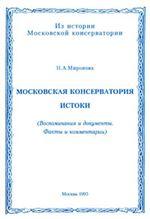 Московская консерватория. Истоки (Воспоминания и документы. Факты и комментарии)