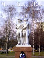 Журнал «Человек. Культура. Город», 2007, №2 (42)