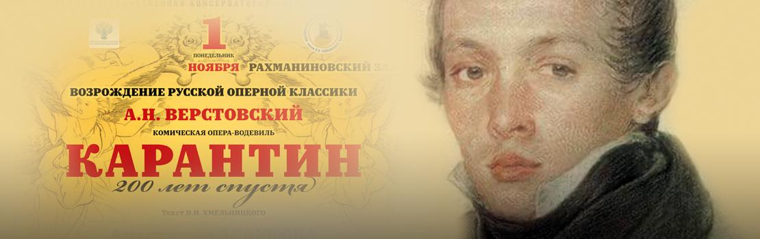 Алексей Верстовский. «Карантин». Опера-водевиль