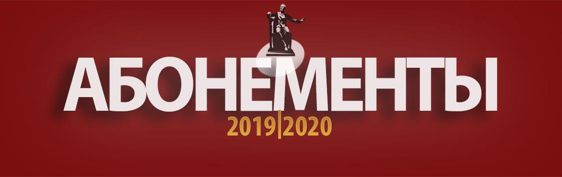 Абонементы сезона 2019-2020